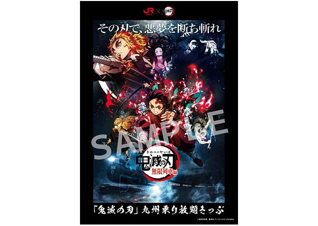 鬼滅の刃×JR九州 限定きっぷや特製弁当、オリジナルグッズ第2弾を発売