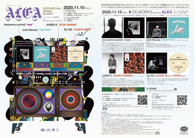 福岡を拠点に世界へ発信するレーベル OILWORKS Recのリリースアーティストを招集したイベント開催が決定