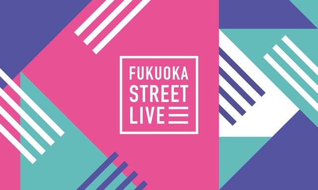 「FUKUOKA STREET LIVE」スタート!10月24日オープニングイベントを開催!