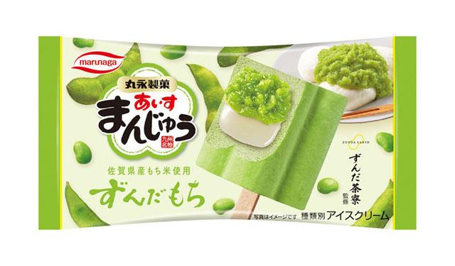 丸永製菓から「あいすまんじゅう ずんだもち」新発売へ