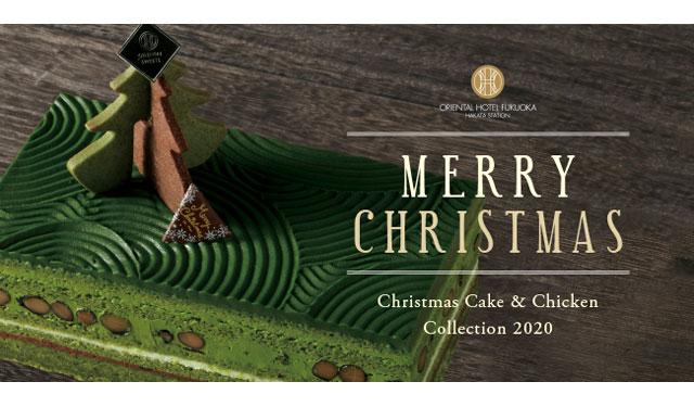 オリエンタルホテル福岡 博多ステーションでクリスマスケーキ全5種類などの予約販売がスタート