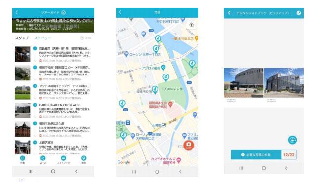 西鉄がデジタル観光アプリを活用した「福岡の魅力の再発見」ツアー提供