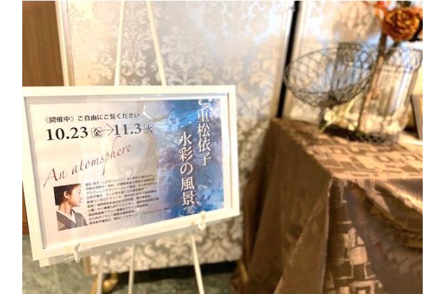アートホテル小倉ニュータガワで重松依子作品展『水彩の風景』開催