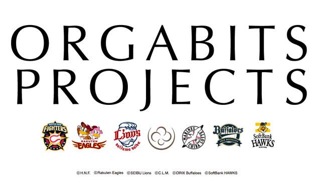 日本最大級のオーガニックコットン普及プロジェクト「ORGABITS(オーガビッツ)」 プロ野球 パ・リーグ6球団とコラボレーション!