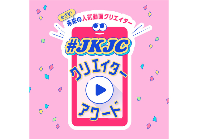 Instagramで動画クリエイターを大募集!『# JKJCクリエイターアワード』開催!