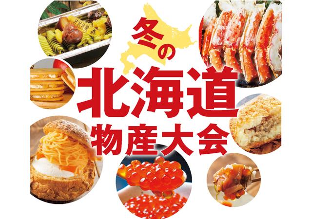 いまこそ食べたい!北海道のうまいもの!「冬の北海道物産大会」博多阪急で開催へ!