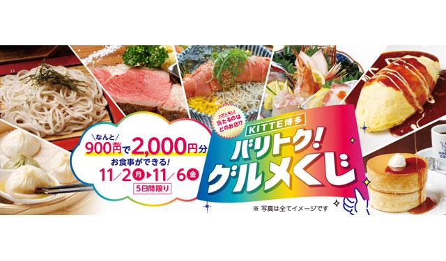 900円で2,000円分の食事が楽しめる。KITTE博多で「バリトク!グルメくじ」開催