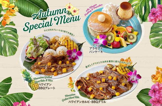 コナズ珈琲から食欲の秋にぴったりのフェアメニュー3品期間限定発売
