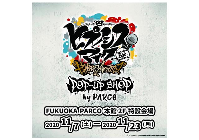 天神に『ヒプノシスマイク‐Division Rap Battle-』のPOP‐UP SHOPが登場!