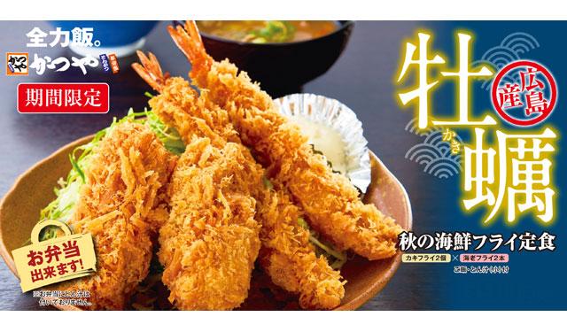 かつや、季節の企画商品「秋の海鮮フライ定食」と「カキフライ」を期間限定発売へ