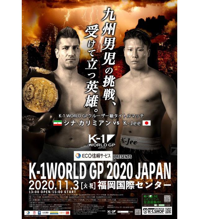 K-1 福岡大会「K-1 WORLD GP 2020 JAPAN」ドゲンジャーズがPR大使に就任