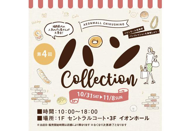 福岡県内の人気のパン屋さんが筑紫野に大集合「第4回 パン Collection」開催へ