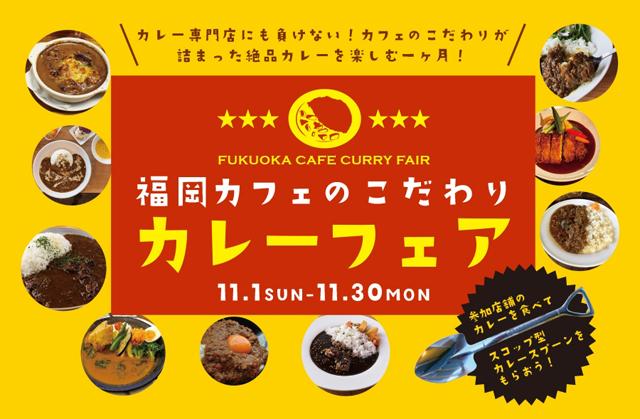 カレー専門店にも負けない!カフェのこだわりが詰まった絶品カレーを楽しむ一ヶ月「福岡カフェのこだわりカレーフェア」開催!