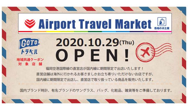 福岡空港国内線に国際線の直営店「Airport Travel Market」オープン