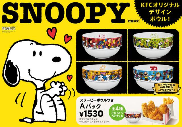KFCオリジナルデザインの「スヌーピー」グッズが今年も登場