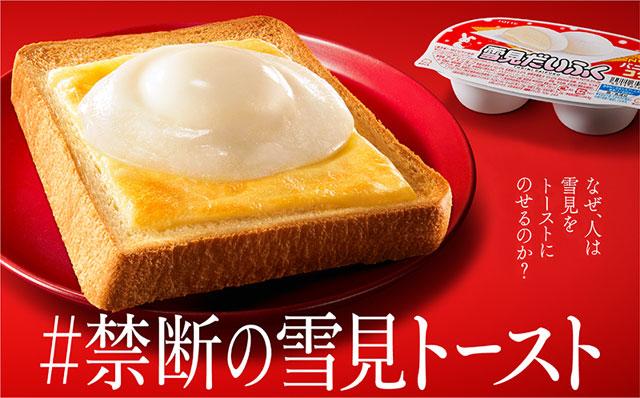 雪見だいふく×超熟「禁断の雪見トースト」作り方を公式公開