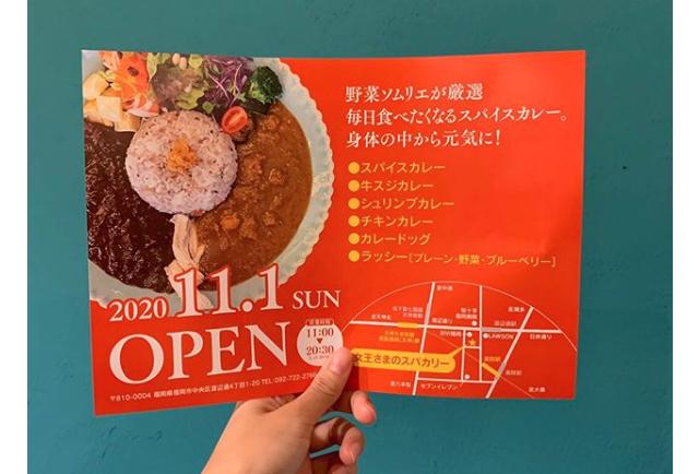 野菜ソムリエ厳選「女王さまのスパカリー」渡辺通にオープン!