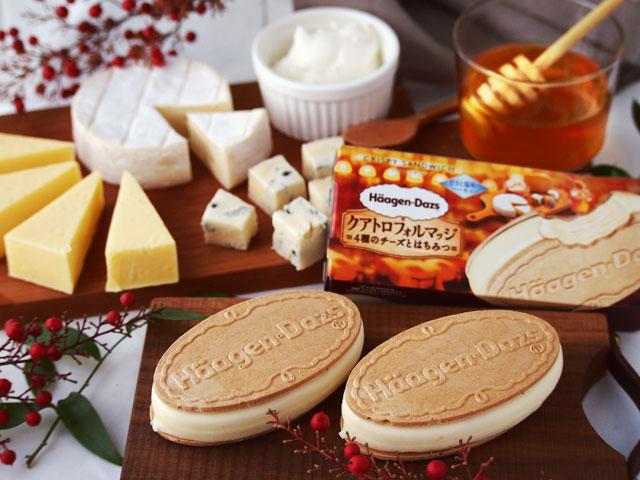 ハーゲンダッツから『クアトロフォルマッジ~4種のチーズとはちみつ~』登場
