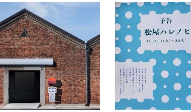 「大牟田松屋百貨店」復活プロジェクト開催へ