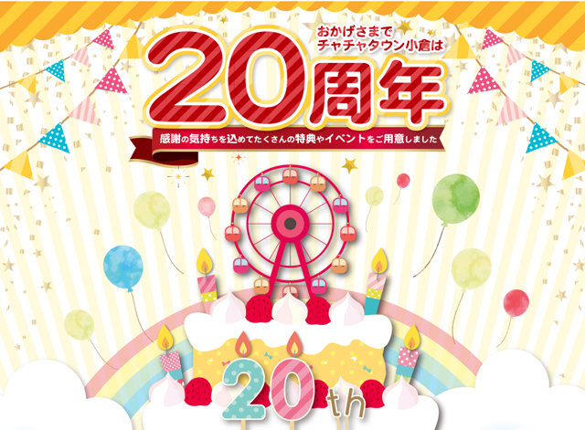 「チャチャタウン小倉20周年記念」感謝の気持ちを込めてたくさんの特典やイベントを開催