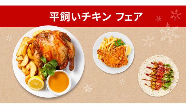 イケア福岡新宮で「平飼いチキンフェア」と「チーズフェア」開幕