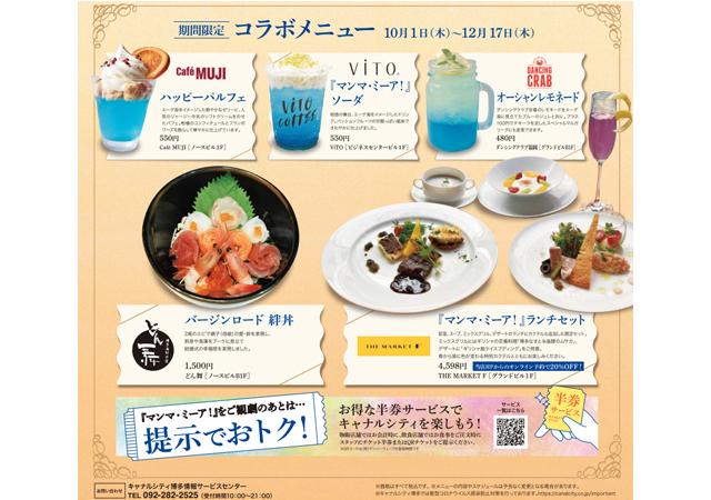 劇団四季 ミュージカル『マンマ・ミーア!』期間限定コラボメニュー販売中!
