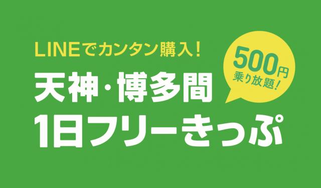 「天神・博多間 1日フリーきっぷ」LINEで地下鉄乗り放題実験