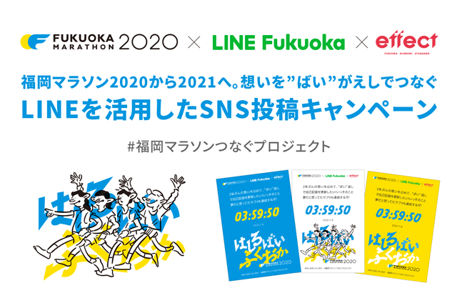 来年の福岡マラソンへの思いを込めて、写真やLINE公式アカウントで作るメッセージ画像をSNSに投稿する「#福岡マラソンつなぐプロジェクト」を実施!