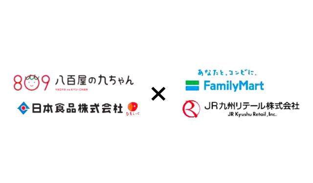 ファミマ JR二日市駅店とJR香椎駅店が「ミニスーパーマーケット店舗」へ