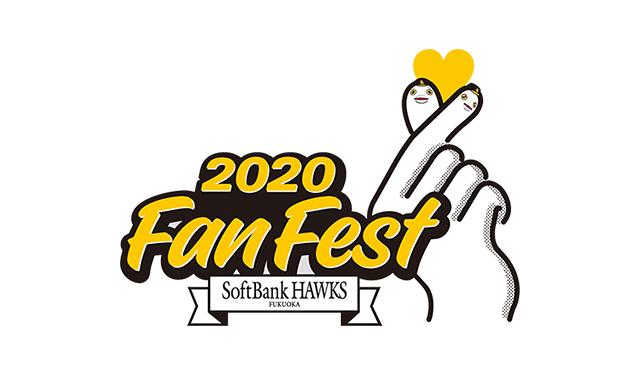福岡ソフトバンクホークス「ファンフェスティバル2020」開催決定!