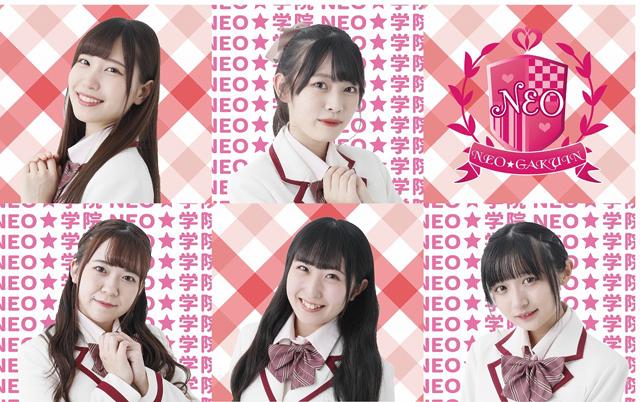小倉で福岡発新世代アイドルユニット「NEO☆学院 ミニライブ&特典会」開催