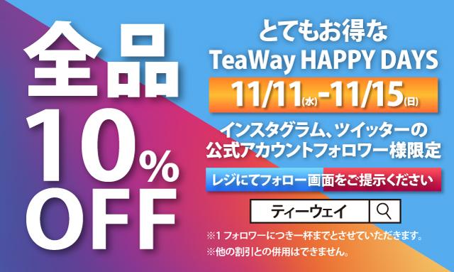 タピオカドリンク専門店TeaWayからお得な五日間、全品10%OFF!