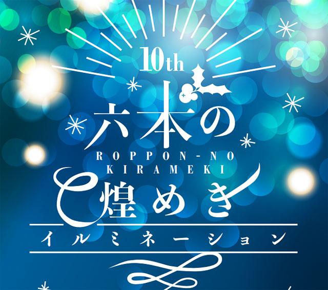 JR九州グループが「六本の煌めき」イルミネーション点灯へ