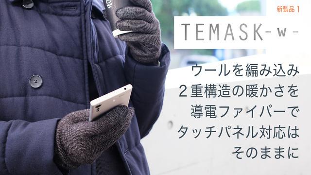 銀の糸の抗菌・抗ウイルス作用で手をカバー!ウイルス対策手袋「TEMASK-てますく-」第二弾プロジェクトTEMASK-w-、TEMASK-neo-の2種が新登場