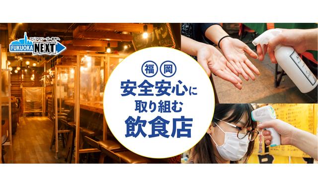 福岡市「福岡 安全安心に取り組む飲食店」220店舗を公開