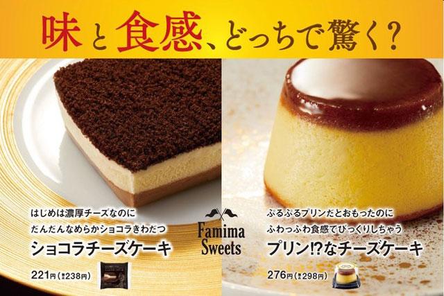 ファミリーマートに登場した「新感覚チーズケーキ」2種がファミマ最速で200万食突破