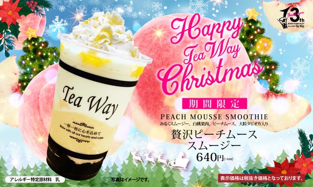 タピオカドリンク専門店TeaWayからクリスマス限定ドリンクが新登場!