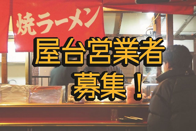 福岡で屋台をしてみませんか?福岡市が「屋台営業者」を募集
