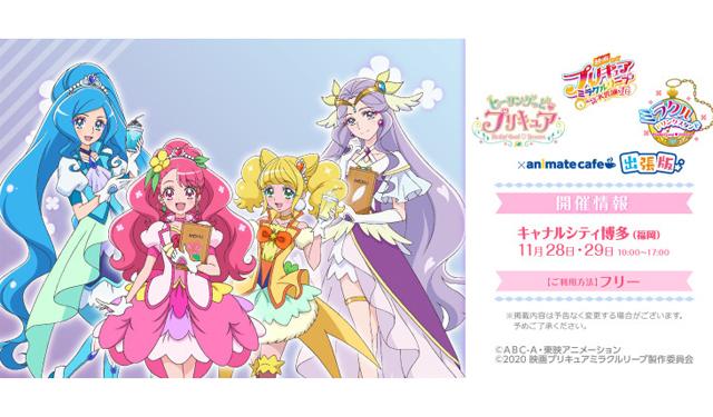 アニメイトカフェ出張版『ヒーリングっど♥プリキュア』ミラクルドリンクスタンドオープン!
