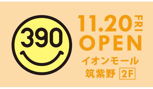 イオンモール筑紫野に全品390円の「サンキューマート」オープンへ