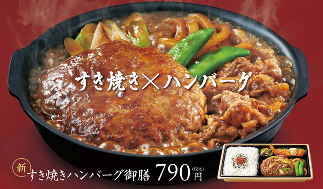 Hotto Mottoから「すき焼きハンバーグ御膳」新発売へ