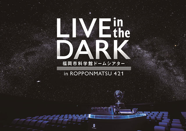 『LIVE in the DARK tour w/Do As Infinity』福岡公演、振替公演決定