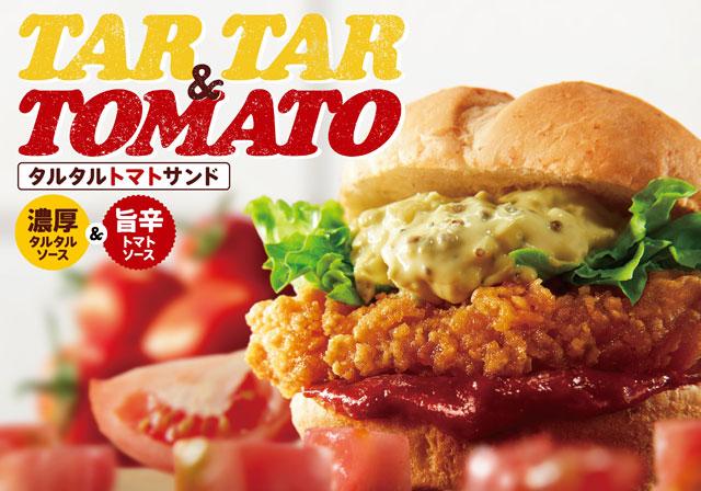 ケンタッキーから数量限定の「タルタルトマトサンド」発売へ