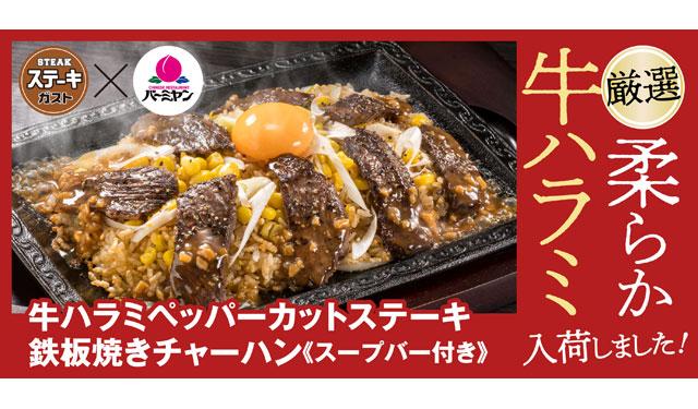 ステーキガスト×バーミヤン「牛ハラミペッパーカットステーキ鉄板焼きチャーハン」発売へ