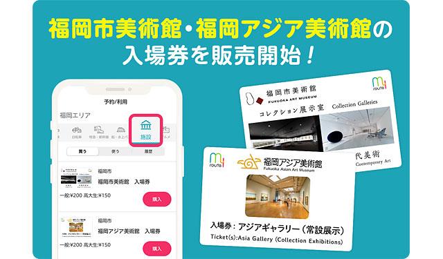 福岡市美術館と福岡アジア美術館で観覧券の電子化・オンライン決済の実証実験スタート