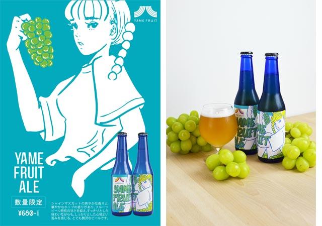 COMATSUプロデュース ⾃家製クラフトエール「YAME FRUIT ALE ⼋⼥フルーツエール」販売開始!
