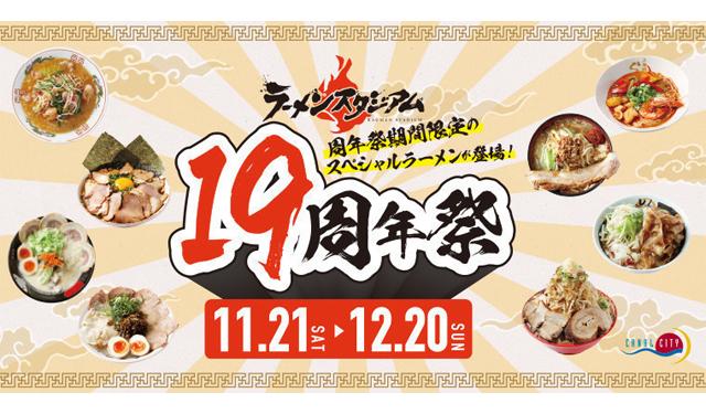 「ラーメンスタジアム19周年祭」開幕!各店オリジナルのスペシャルラーメンが登場!
