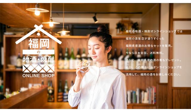 福岡のお酒を飲んで県内の酒蔵を応援!「福岡の地酒・焼酎公式アプリ」を配信!