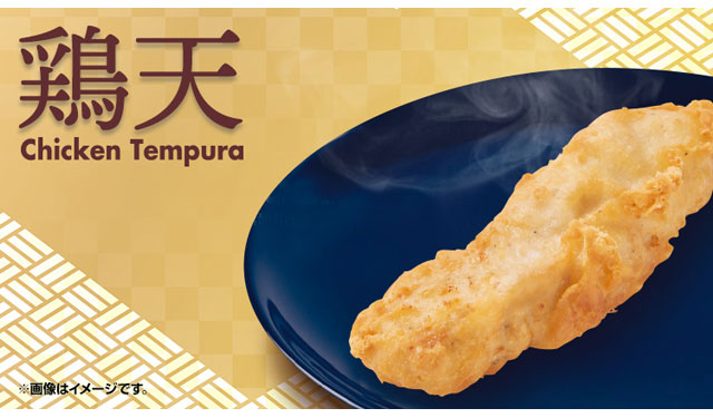 ファミマから鶏ムネ肉をサクサクの厚衣で揚げた「鶏天」登場