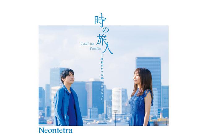広瀬香美さんが出演 Neontetra「時の旅人」MV公開